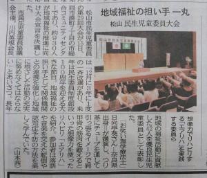 松山市社会福祉協議会