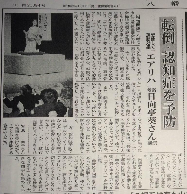 八幡浜新聞/日向亭