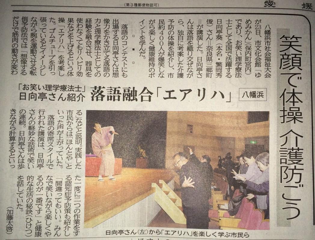 愛媛新聞/日向亭