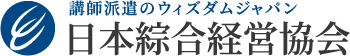 講演・セミナー・研修講師派遣なら、昭和50年大阪創業の日本綜合経営協会